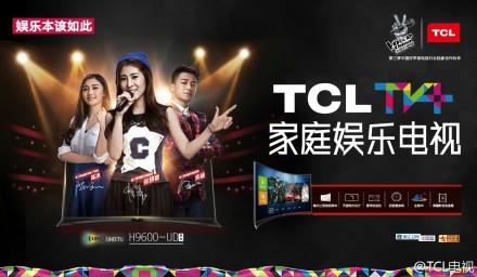 "TCL""娱乐TV+ 中国好声音"",新媒体时代全景式娱乐盛宴"