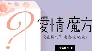 互动通:314爱情魔方