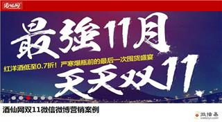 酒仙网:双11微信微博营销