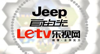 9速Jeep自由光全路况智能王看世界杯