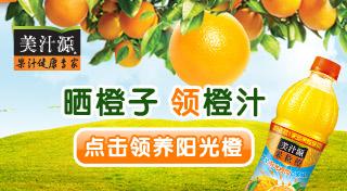 美汁源 :阳光养橙