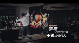 爱彩网世界杯营销方案:激动时刻 快乐分享