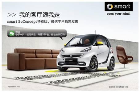 奔驰smart:smart BoConcept特别版微信购车