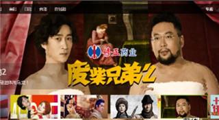 修正冠名网络自制剧《废柴兄弟》 引领传统行业玩转内容营销
