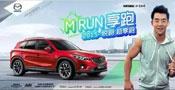 长安马自达携手搜狐《聚焦跑步风尚 纵情M-RUN》案例