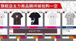 """优衣库 X KAWS""""重塑潮流文化,对话潮流艺术""""OXO线上线下整合营销案例"""