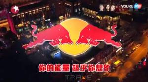 红牛赞助《极限挑战》第二季 整合营销项目