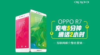 OPPO R7充电5分钟,通话2小时 媒介整合营销