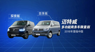 大众进口汽车迈特威2018新款上市金牌娱乐官网案例