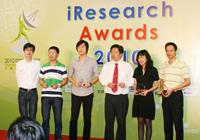 2009-2010华南新经济年度人物奖(二)