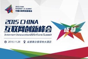 2015中国互联网创新峰会-成都