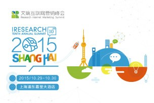 2015艾瑞互联网营销峰会-上海