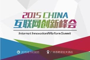 2015 I.R.CHINA创新峰会-广州