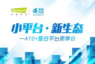 小平台新生态-ATD+整合平台思享会