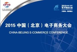 2015中国(北京)电子商务大会