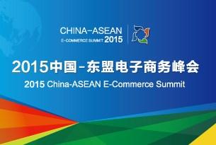 2015中国-东盟电子商务峰会