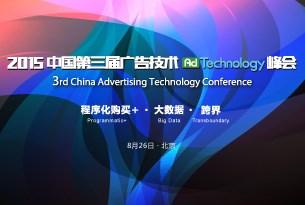 2015中国第三届广告技术峰会