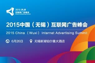 2015中国(无锡)互联网广告峰会