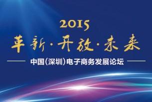 2015中国(深圳)电子商务发展论坛