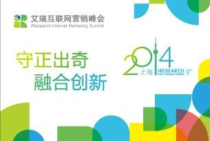 2014艾瑞互联网营销峰会-上海