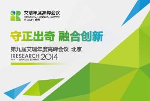 2014第九届艾瑞年度高峰会议 - 北京