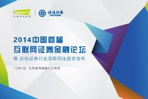 2014中国首届互联网证券金融论坛