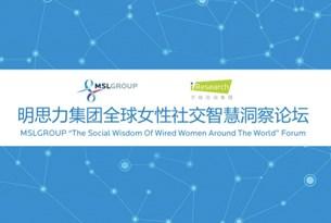 2013明思力集团全球女性社交智慧洞察论坛