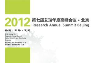 2012第七届艾瑞年度高峰会议・北京