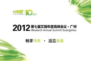 2012第七届艾瑞年度高峰会议・广州