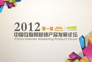 2012中国互联网营销产品发展论坛