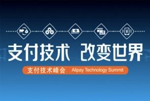 2012国际支付技术峰会