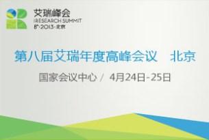 2013第八届艾瑞年度高峰会议 - 北京