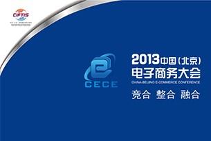 2013中国(北京)电子商务大会