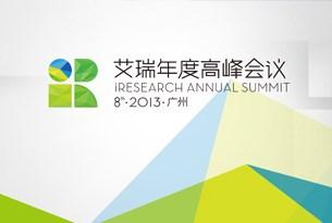 2013第八届艾瑞年度高峰会议 - 广州