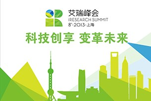 2013第八届艾瑞年度高峰会议 - 上海