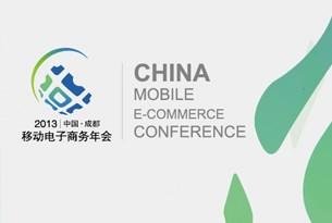 2013中国(成都)移动电子商务年会