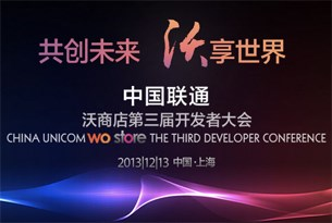 2013中国联通沃商店第三届开发者大会