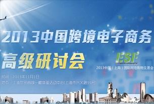 2013中国(上海)国际网络购物交易会之跨境电子商务高