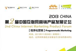2013第二届中国互联网营销产品发展论坛