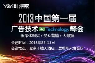 2013中国第一届数字广告技术(Ad technology)峰会