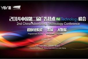 2014中国第二届广告技术峰会