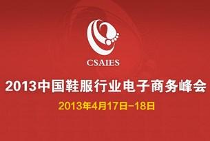 2013(第四届)中国鞋服行业电子商务峰会