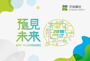 2016艾瑞年度高峰会议-北京