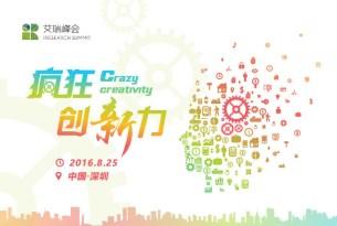 2016艾瑞年度高峰会议-深圳