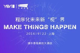 2016中国广告技术峰会-上海站