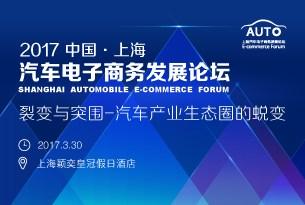 2017汽车电子商务发展论坛(中国-上海)