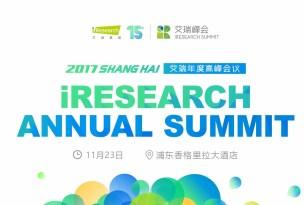 2017艾瑞年度高峰会议-上海