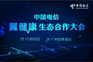 中国电信翼健康生态合作大会