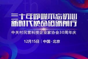 中关村民营科技企业家协会30周年庆