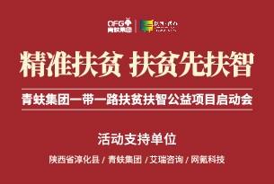 青蚨集团扶贫扶智公益项目启动会